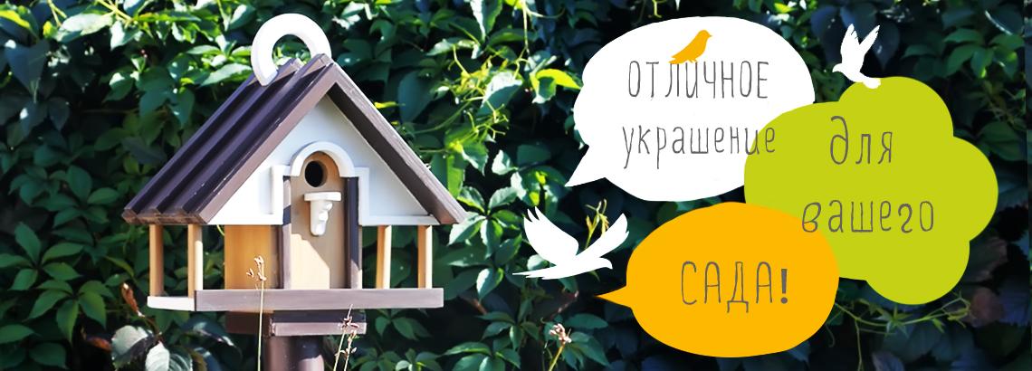 Лучший дом для птиц в саду!